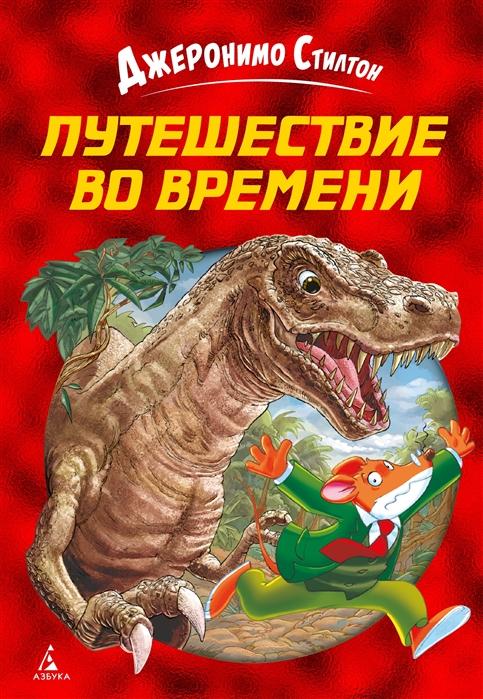 Купить Путешествие во времени, Азбука СПб, Сказки