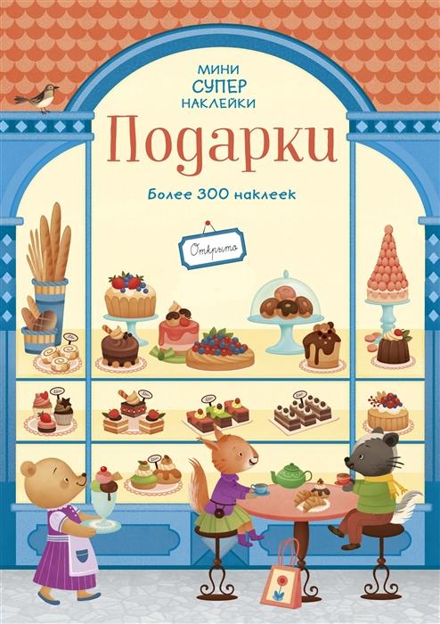 Купить Подарки Мини супер наклейки Более 300 наклеек, Махаон, Книги с наклейками