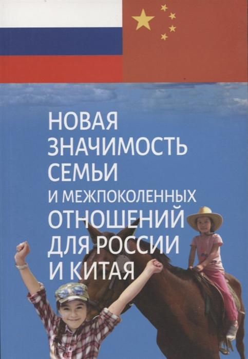 Новая значимость семьи и межпоколенных отношений для России и Китая