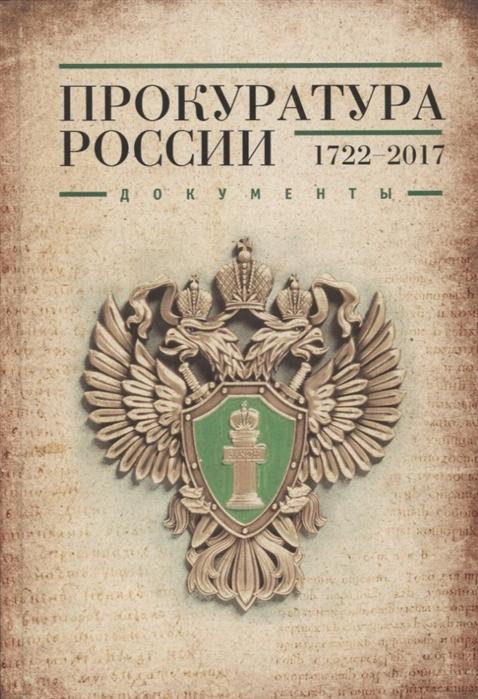 Прокуратура России 1722-2017 Документы