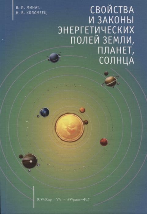 Минат В., Коломеец Н. Свойства и законы энергетических полей Земли планет Солнца в н жарков внутреннее строение земли и планет