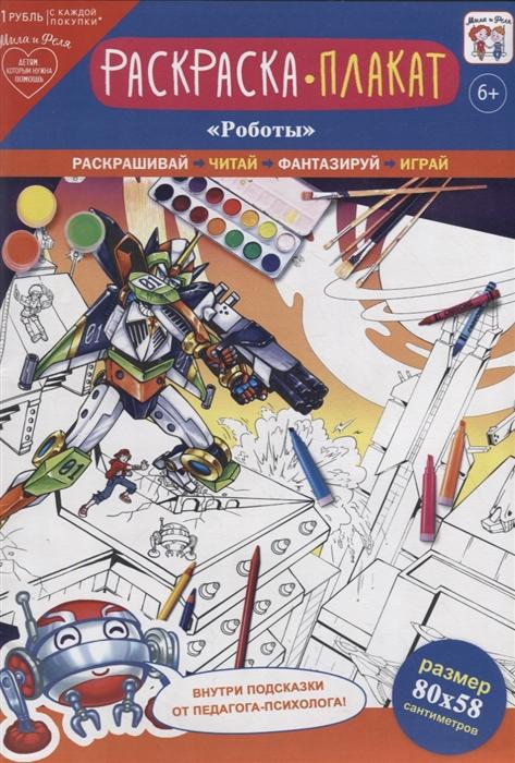 Раскраска-плакат Роботы, АРТ и Дизайн, ООО, Раскраски  - купить со скидкой