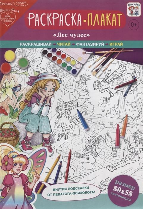 Купить Раскраска-плакат Лес чудес, АРТ и Дизайн, ООО, Раскраски