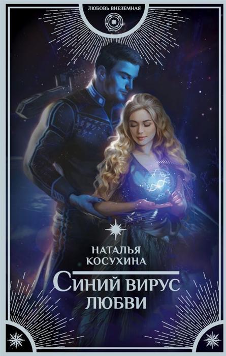 Косухина Н. Синий вирус любви