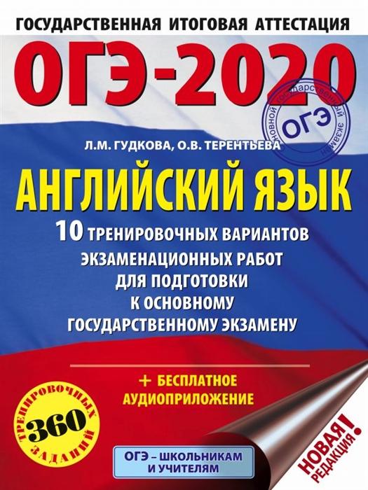 Гудкова Л., Терентьева О. ОГЭ-2020 Английский язык 10 тренировочных вариантов экзаменационных работ для подготовки к ОГЭ цена