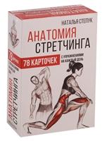 Анатомия стретчинга. 78 карточек с упражнениями на каждый день