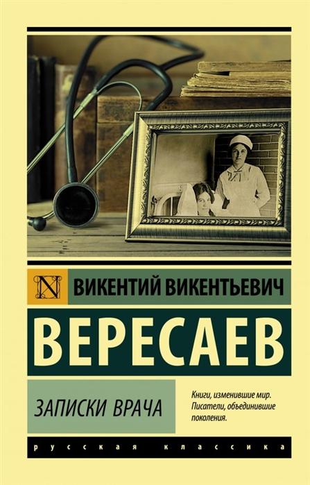 Вересаев В. Записки врача