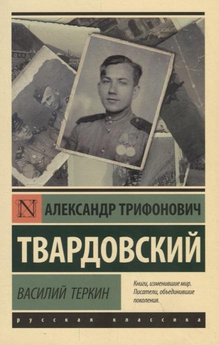 Твардовский А. Василий Теркин