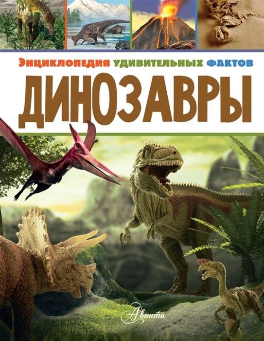 Нейш Д. Динозавры м д филиппова динозавры
