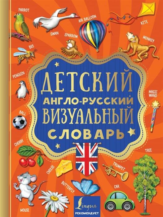 купить Окошкина Е. (ред.) Детский англо-русский визуальный словарь по цене 356 рублей