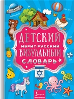 Детский иврит-русский визуальный словарь