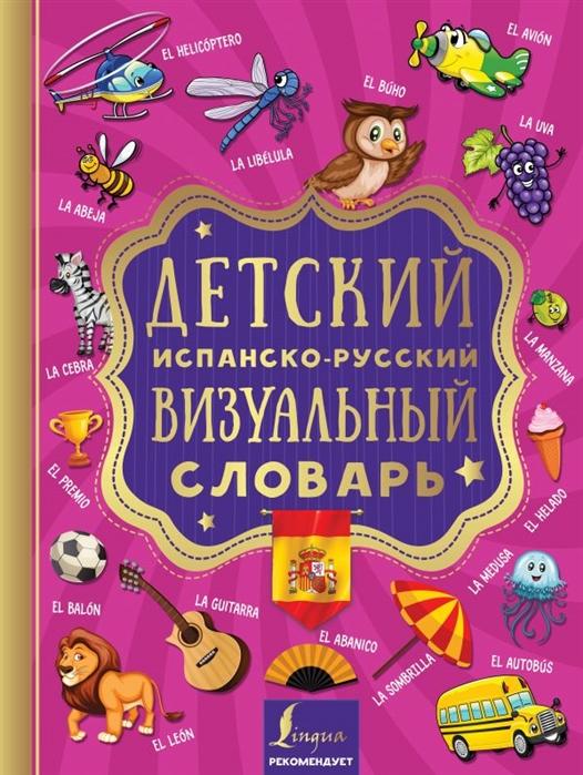 цены Окошкина Е. (ред.) Детский испанско-русский визуальный словарь