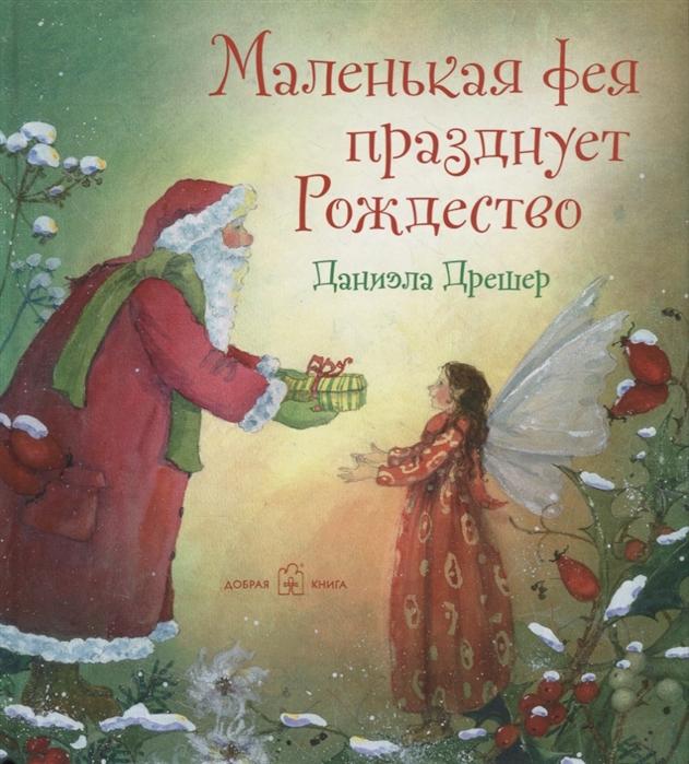 Дрешер Д. Маленькая фея празднует Рождество цены