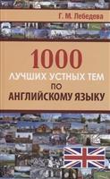 1000 лучших устных тем по английскому языку
