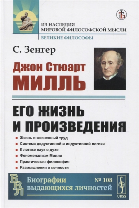 Джон Стюарт Милль Его жизнь и произведения