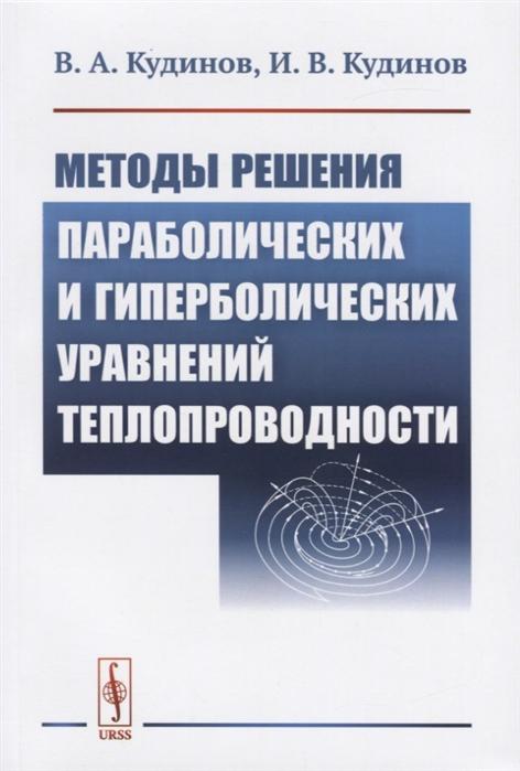 Методы решения параболических и гиперболический уравнений теплопроводности