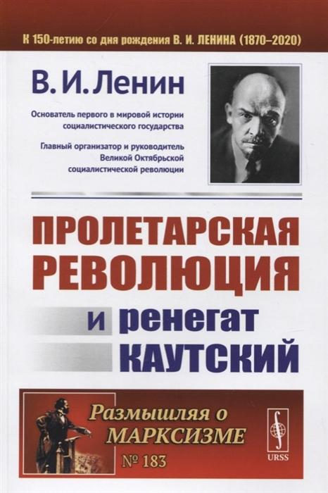 Ленин В. Пролетарская революция и ренегат Каутский