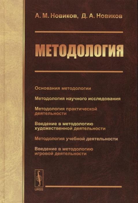 Новиков А., Новиков Д. Методология недорого