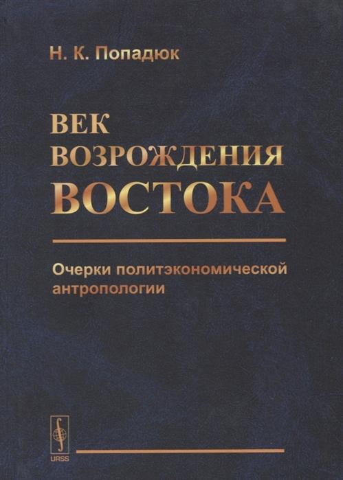 Век возрождения Востока Очерки политэкономической антропологии