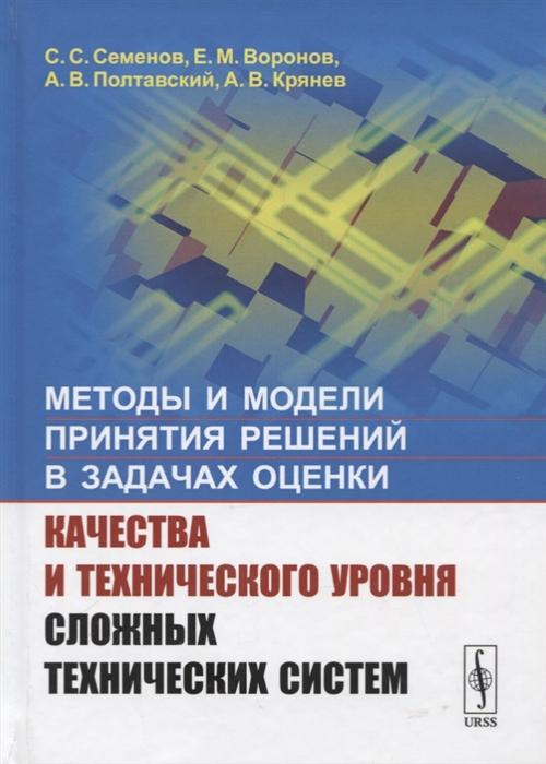 цена на Семенов С., Воронов Е., Полтавский А. и др. Методы и модели принятия решений в задачах оценки качества и технического уровня сложных технических систем