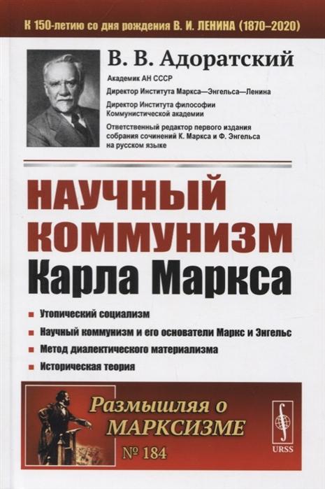 Адоратский В. Научный коммунизм Карла Маркса карл каутский экономическое учение карла маркса