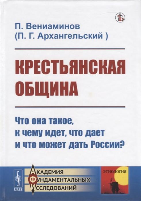 Крестьянская община Что она такое к чему идет что дает и что может дать России