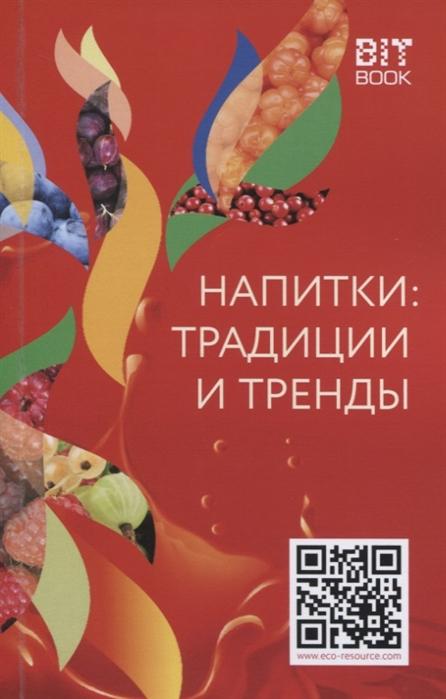 Напитки традиции и тренды