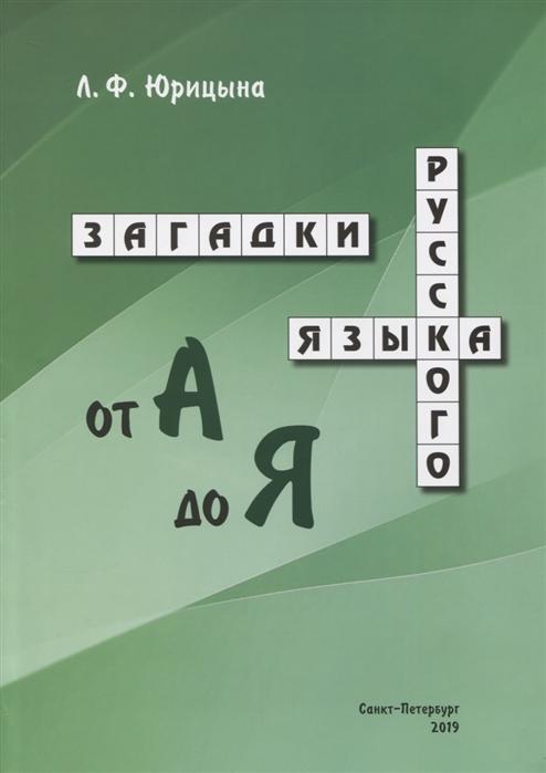 Загадки русского языка от А до Я.