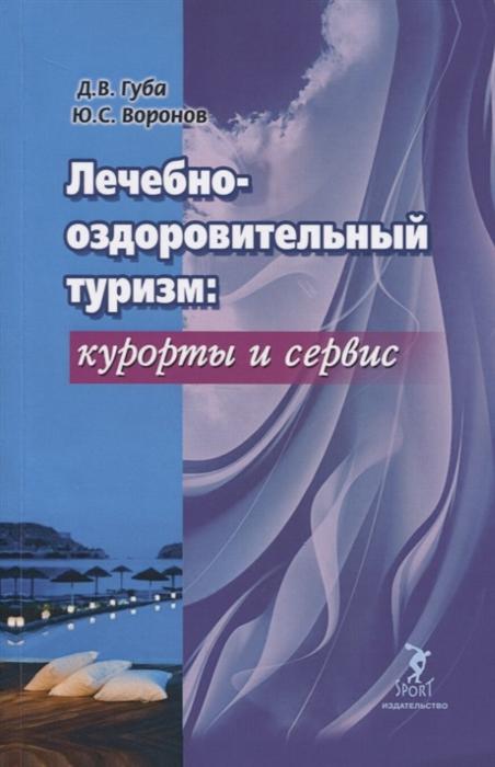 Губа Д., Воронов Ю. Лечебно-оздоровительный туризм курорты и сервис Учебник цена