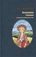 Поллианна / Pollyanna (на русском и английском языках)