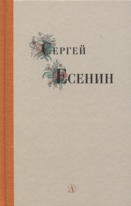 Есенин С. Избранные стихи и поэмы избранные стихи