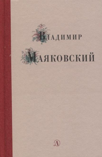 Маяковский В. Избранные стихи и поэма