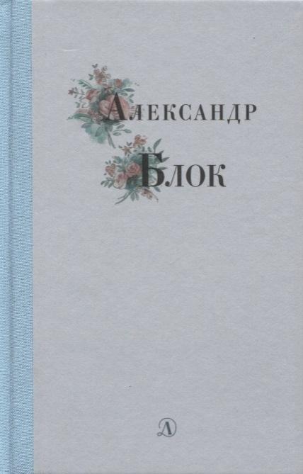 Блок А. Избранные стихи и поэмы избранные стихи