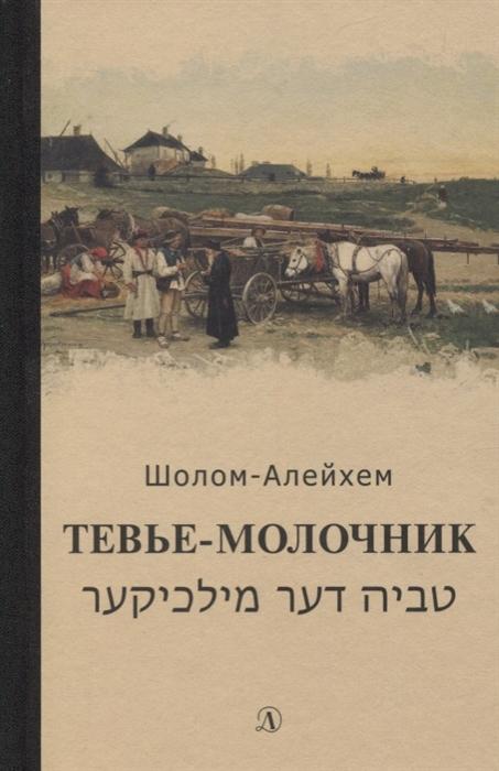 цены на Шолом-Алейхем Тевье-молочник в интернет-магазинах