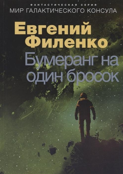 Филенко Е. Бумеранг на один бросок Фантастический роман