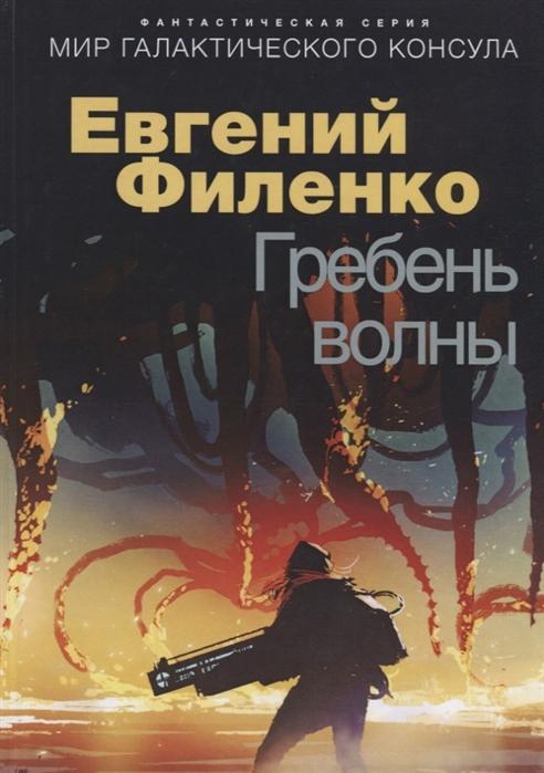 Филенко Е. Гребень волны Фантастический роман