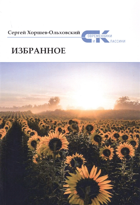 Хоршев-Ольховский С. Избранное алина александровна исаева александрович избранное