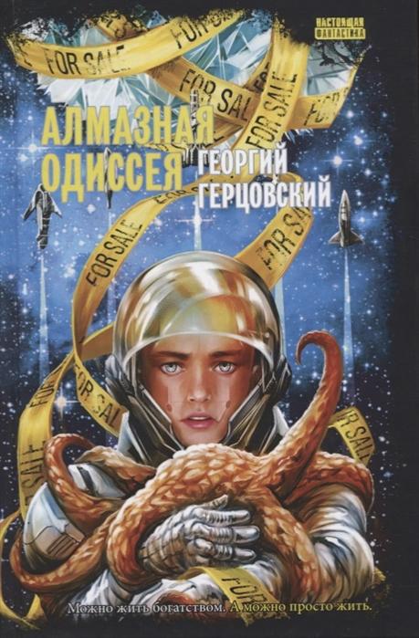Герцовский Г. Алмазная одиссея космоопера