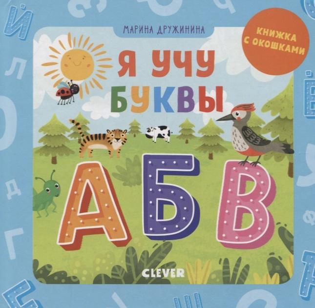clever книжка с окошками учимся играя я учу цвета Дружинина М. Я учу буквы книжка с окошками