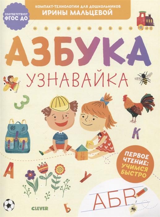 Мальцева И. Азбука Узнавайка Первое чтение учимся быстро азбука узнавайка мальцева и clever