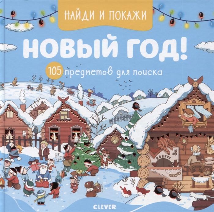 Попова Е. Найди и покажи Новый год 105 предметов для поиска недорого