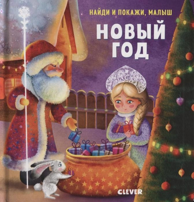 Попова Е. Найди и покажи малыш Новый год недорого