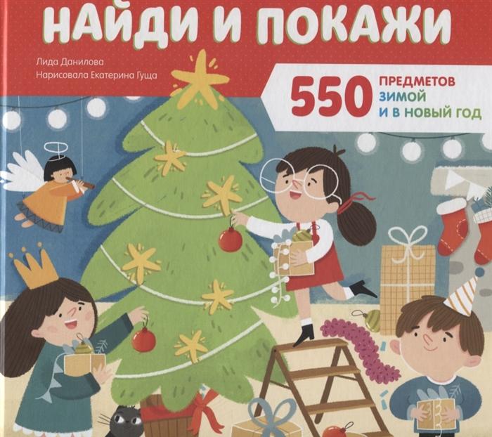 Купить Найди и покажи 550 предметов зимой и в Новый год, Клевер, Головоломки. Кроссворды. Загадки
