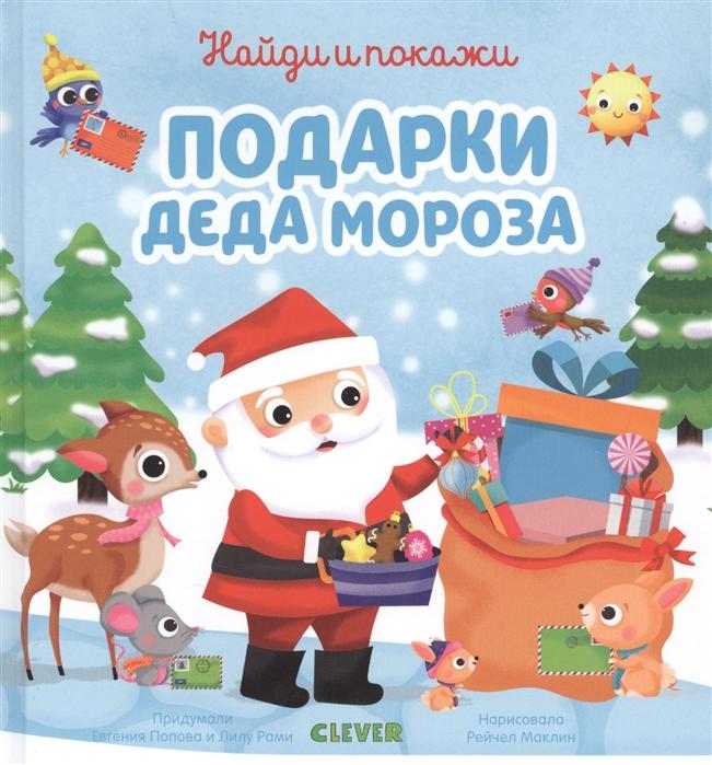 попова е найди и покажи малыш животные Попова Е., Рами Л. Найди и покажи подарки Деда Мороза