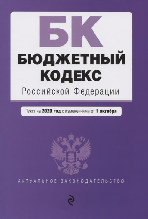 Усанов В. (ред.) Бюджетный кодекс Российской Федерации Текст на 2020 год с изменеиями от 1 октября