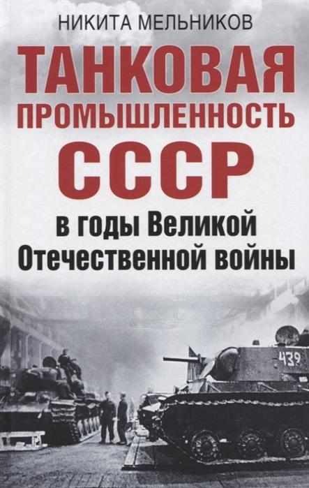 Мельников Н. Танковая промышленность СССР в годы Великой Отечественной войны