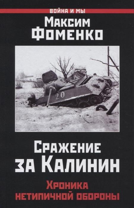 Фоменко М. Сражение за Калинин Хроника нетипичной обороны цены