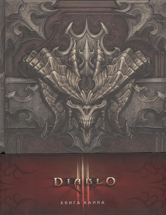 Дилле Ф. Diablo III Книга Каина карта александр малинин 2019 12 14t19 00