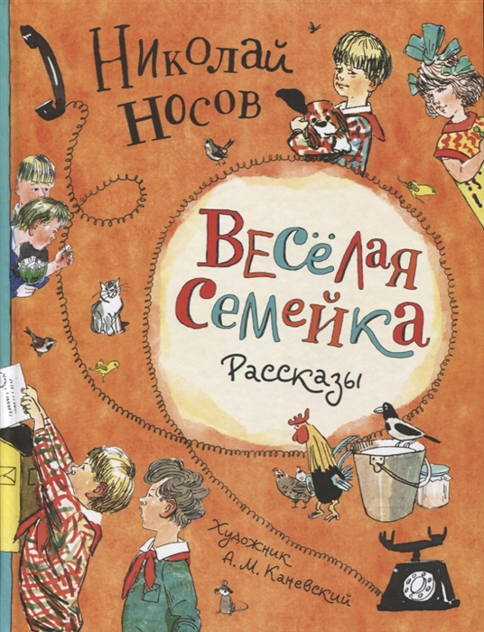 Купить Веселая семейка Рассказы, Росмэн, Проза для детей. Повести, рассказы