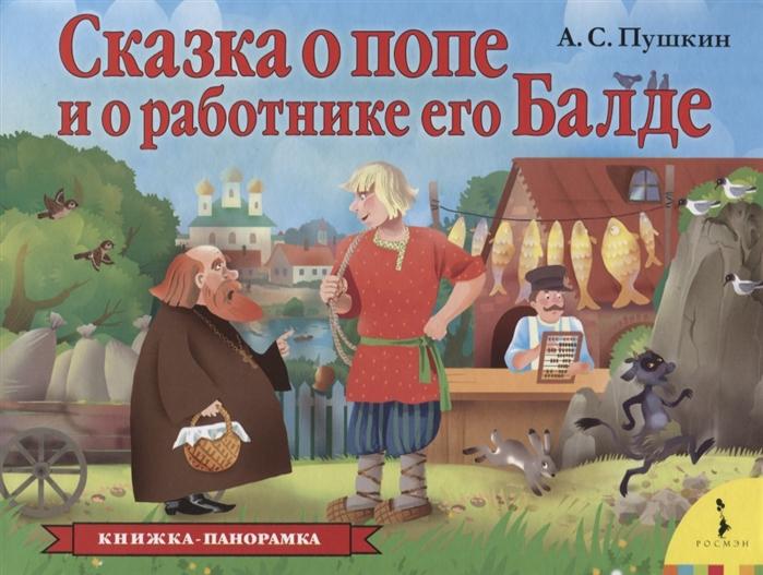 Купить Сказка о попе и о работнике его Балде, Росмэн, Сказки